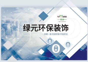 梅州市绿元环保装饰材料有限公司