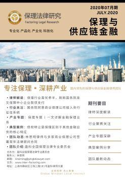 2020年07月期刊(盈科保理与供应链金融律师团队),在线电子杂志,期刊,报刊