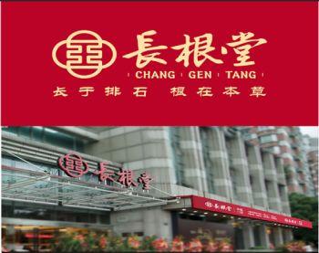 杭州长根堂结石治疗需要怎么预约宣传画册