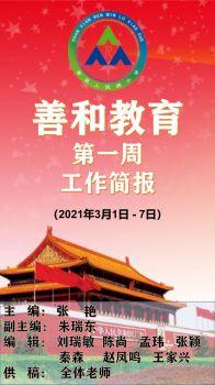 单县人民路小学2021春第一周工作简报电子刊物