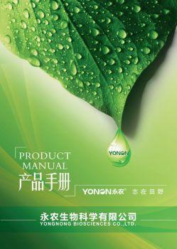 2020年永农产品手册