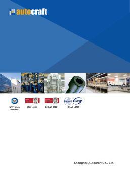Autocraft brochure 电子书制作平台