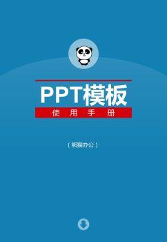 PPT常见问题教程,FLASH/HTML5电子杂志阅读发布