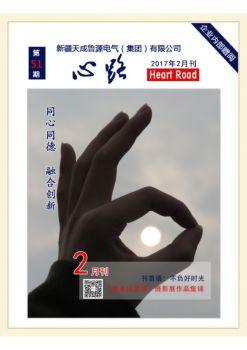 天成鲁源《心路》第51期电子刊物