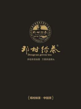 邓村绿茶宣传册
