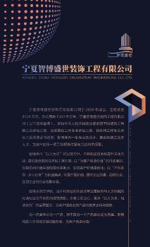 智博盛世电子书1.11有限公司
