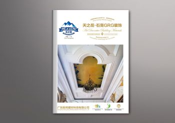 广东程邦石膏GRG制品厂.样品书电子刊物