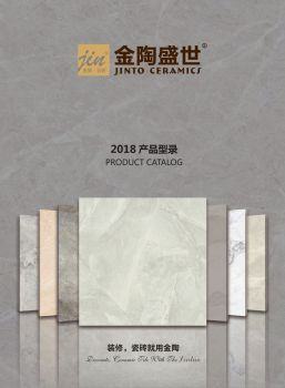 2018金陶盛世-墙地砖画册1