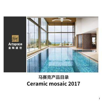2017金陶-马赛克产品电子杂志