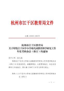 江教[2018]200號:關于印發區中小學幼兒園教育科學研究年度考核辦法(修訂)的通知電子書