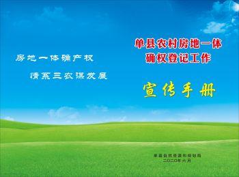 单县农村房地一体确权登记工作宣传画册