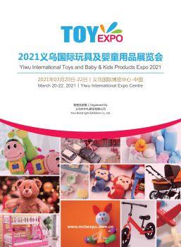 2021玩具展-义乌邀请函电子画册