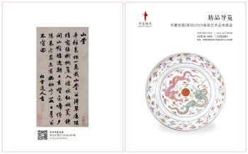 精品导览 | 华夏拍卖(深圳)2020首届艺术品拍卖会电子画册