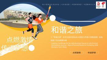 """《""""和谐之旅""""北京2008年奥运会火炬接力传递计划路线图》丝绢、  纸质个性化邮票长卷电子书"""