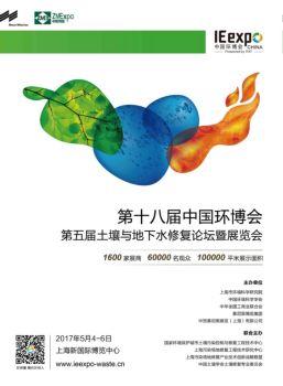中国环博会土壤及地下水环境修复论坛暨展览会电子画册