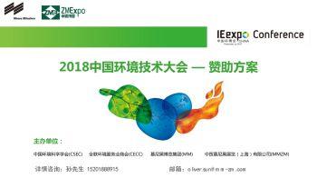 2018中国环境大会主论坛日程及议题电子画册