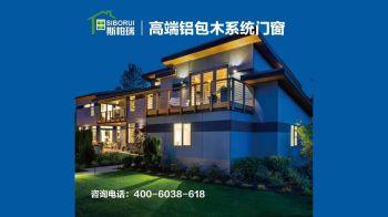北京斯柏瑞系统门窗 (铝包木)电子画册