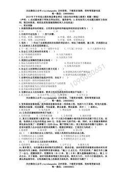 2019年下半年连云港东海县事业单位《综合知识和能力素质》真题电子书