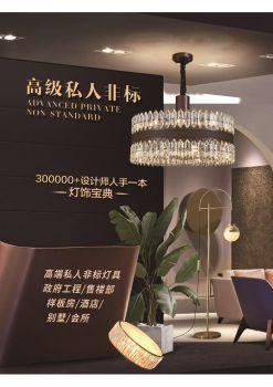 中山市千泰照明科技有限公司电子画册