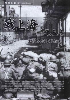 战上海1937:淞沪战役作战始末
