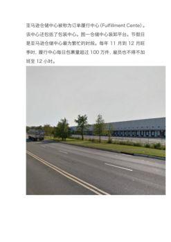 探秘亚马逊仓储中心运作过程tt电子刊物