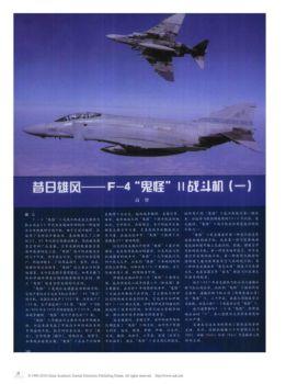 """昔日雄风——F-4""""鬼怪""""Ⅱ战斗机(全)"""