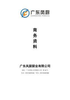 广东凤厨厨业有限公司商务资料电子画册