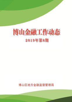 博山金融工作動態第8期 電子書制作平臺