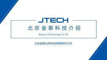 北京金泰众和科技有限责任公司电子画册