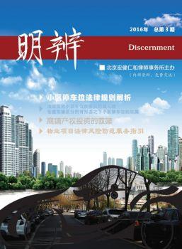 明辨杂志(2016年3月刊)
