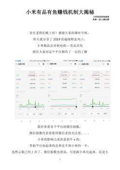 小米有品有鱼赚钱机制详解(2)宣传画册