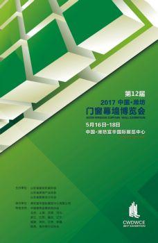 【邀请函】2017第12届中国(潍坊)门窗幕墙博览会强势来袭!电子画册
