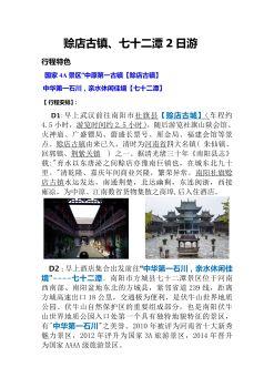 (散)赊店古镇、七十二潭1晚2日游电子画册