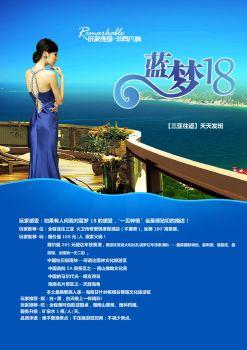 SY--蓝梦18