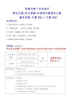 芜湖方特半自由行攻略(希尔顿),在线电子相册,杂志阅读发布