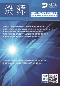 東哲科技2017年7月企業內刊