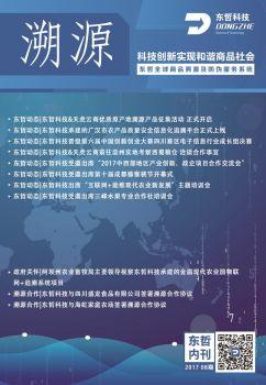 東哲科技2017年8月企業內刊