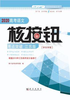 2020语文江苏核按钮学生用书(考后版),数字书籍书刊阅读发布