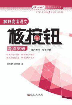 2019江蘇核按鈕學生用書電子樣書