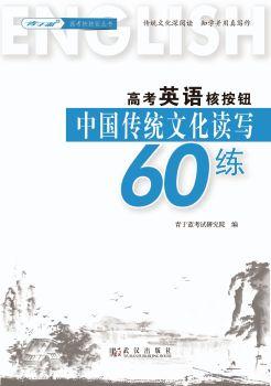 高考英语中国传统文化读写60练(电子书)