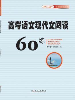 高考語文現代文閱讀60練,數字書籍書刊閱讀發布