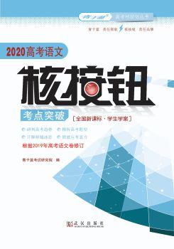 2020年語文課標核按鈕學生用書(考后版),數字書籍書刊閱讀發布