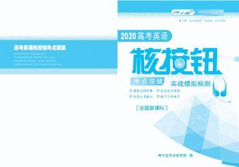 英语2020(课标)实战模拟(有听力)电子书 电子书制作平台