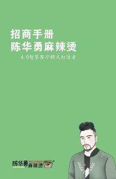 陈华勇麻辣烫-招商手册