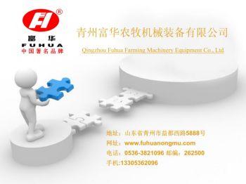 青州富华农牧机械装备有限公司电子画册