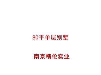 南京精伦实业轻钢别墅户型图介绍电子宣传册