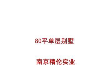 南京精伦实业轻钢别墅户型介绍电子书