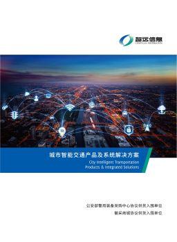 2020年超远信息城市智能交通产品及系统解决方案画册