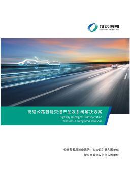 2020年超远信息高速公路智能交通产品及系统解决方案画册