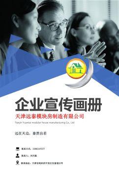 天津远泰模块房制造有限公司电子画册
